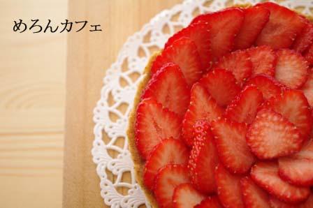 比較的簡単に作れるイチゴのタルト