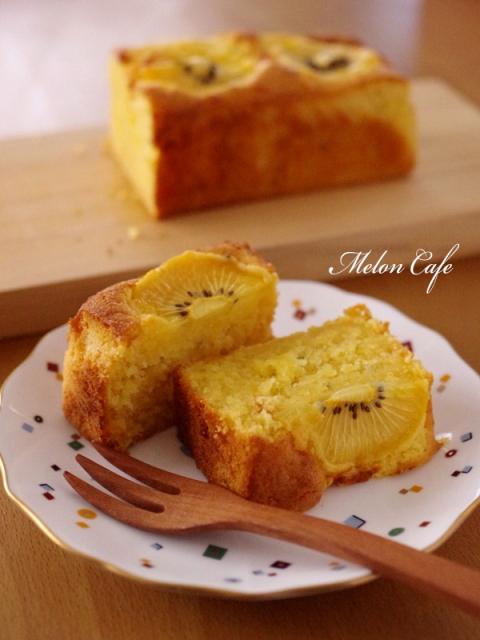 ゴールドキウイのパウンドケーキ