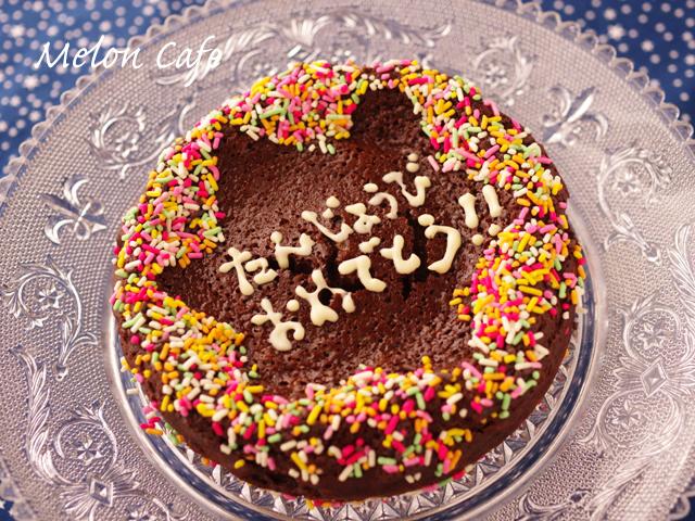 半生ガトーショコラでお誕生日のケーキ00