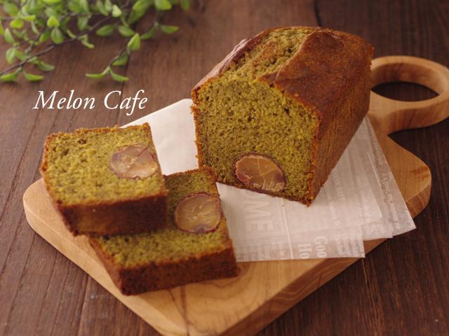 ホットケーキミックスで簡単渋皮栗の抹茶パウンドケーキa