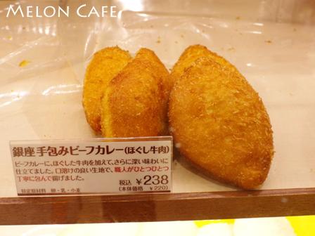 おいしいパン屋さん木村家ラゾーナ川崎メロンパンとカレーパン04