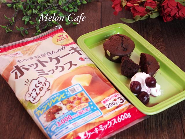 ホットケーキミックスで簡単ココアカップケーキ2種10