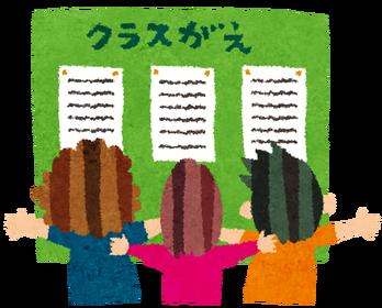 shingakki_class_gae