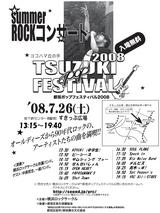 tpop2008-kaisai-pos1