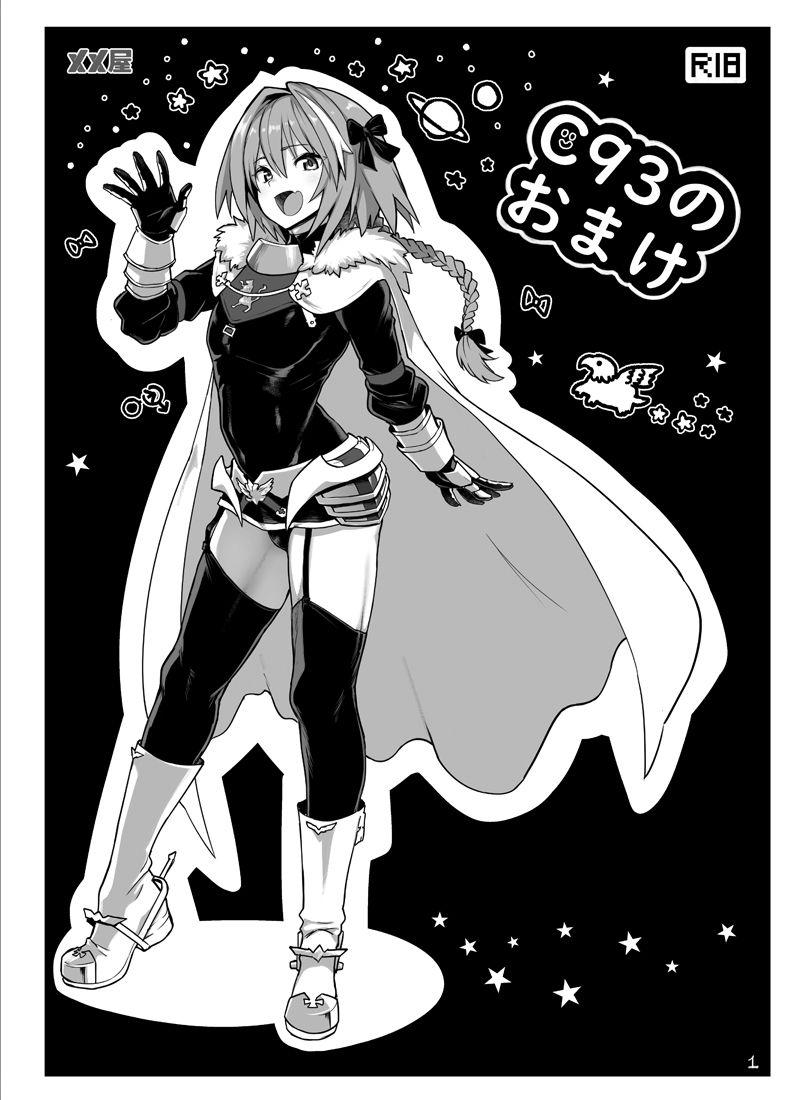 2018 8月 10円 エロ 漫画