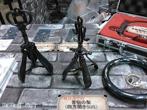 鉄枷屋 鉄造 (2)