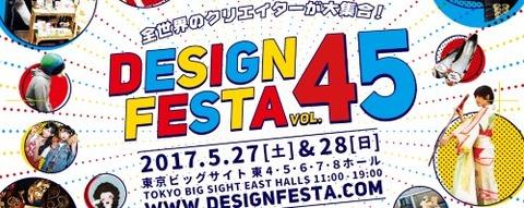 デザインフェスタ (3)