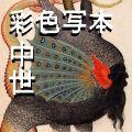 01-python-alchemical-rosicrucian-compendium-1200px - コピー