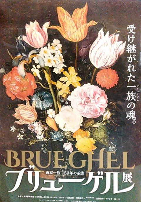 ブリューゲル展 (2)