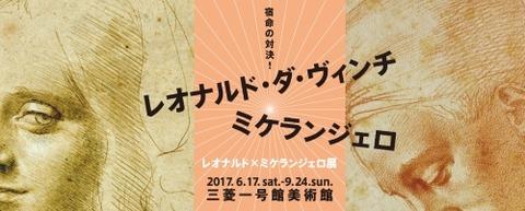 ダ・ヴィンチミケランジェロ展2