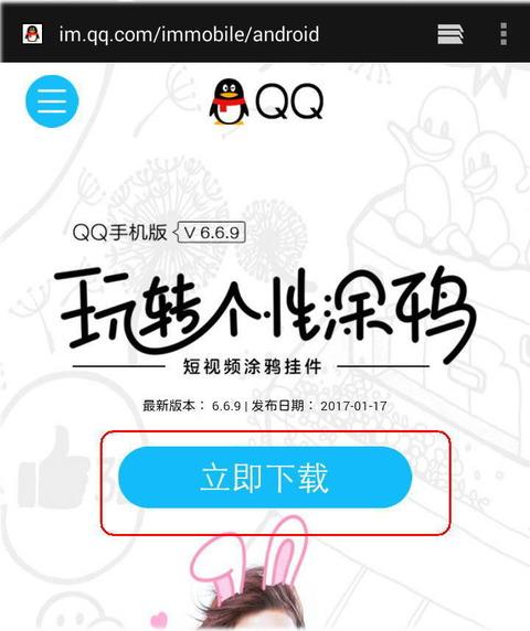 QQダウンロード1