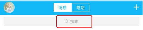 QQ捜索1