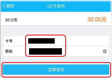QQ課金6