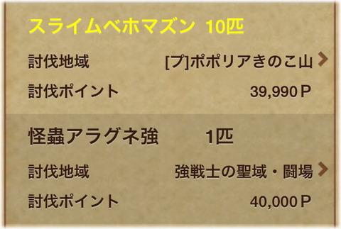討伐1028