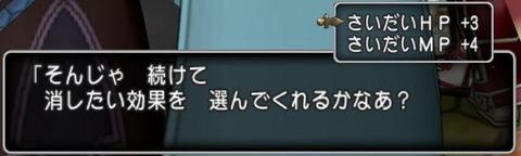 アンク合成3