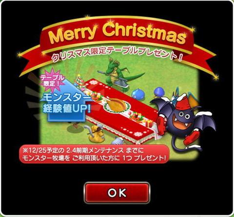 牧場クリスマス
