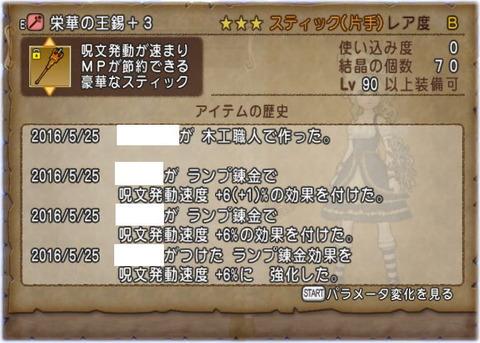 栄華の王錫歴史