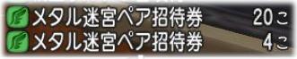 ペア招待券24