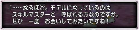 ぬいぐるみスキマス2