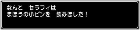 セラフィ1_4