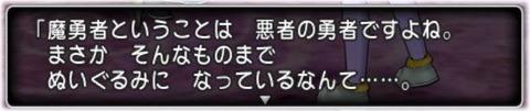 ぬいぐるみ魔勇者2