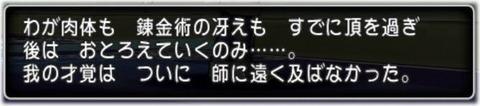 錬金喜劇2