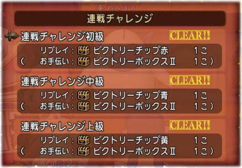 連戦チャレンジ