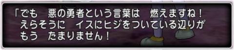 ぬいぐるみ魔勇者3