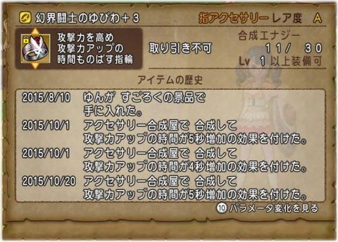 幻界闘士歴史