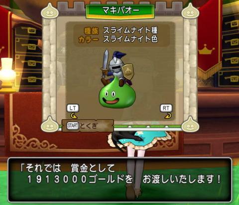 スライムレース賞金1