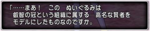 ぬいぐるみルシェンダ1