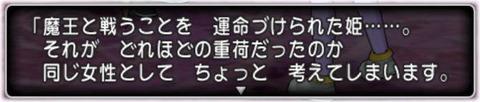 ぬいぐるみ勇者姫2