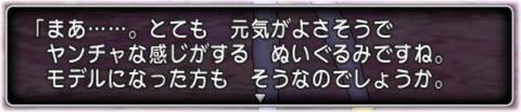 ぬいぐるみザンクローネ1
