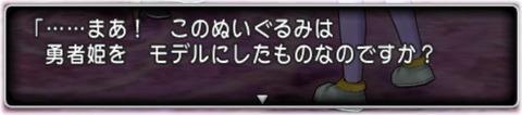 ぬいぐるみ勇者姫1