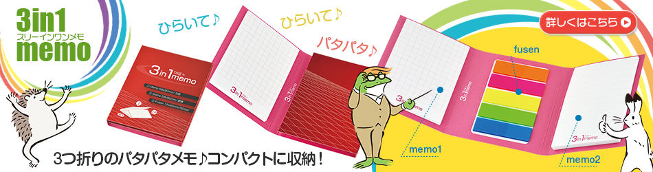 3in1_memo_banner