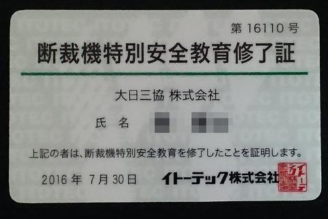 0730_kousyu3
