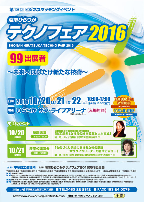 20161004_shonanhiratsuka