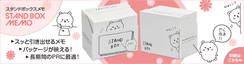 standbox-banner2