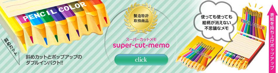 super-cutmemo