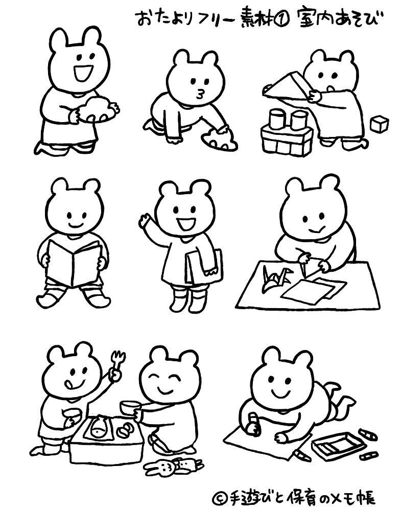 おたよりに使える!イラストカットを無料配布! : 保育の入り口(手遊び