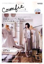 Comfie3/2009年5月発売