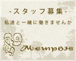 MEMPHIS-スタッフ募集
