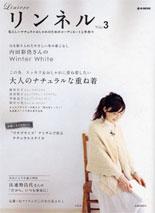リンネル3/2009年1月号