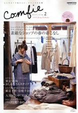 Comfie2/2009年2月発売