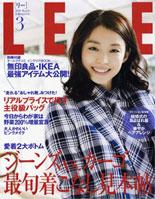LEE/2009年3月号