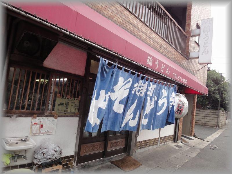 錦うどん本店>