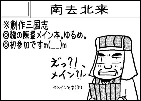 comitia-nagoya