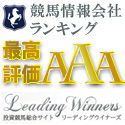 Leading Winners125※125