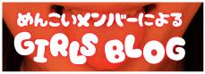 banner_girlsblog (1)