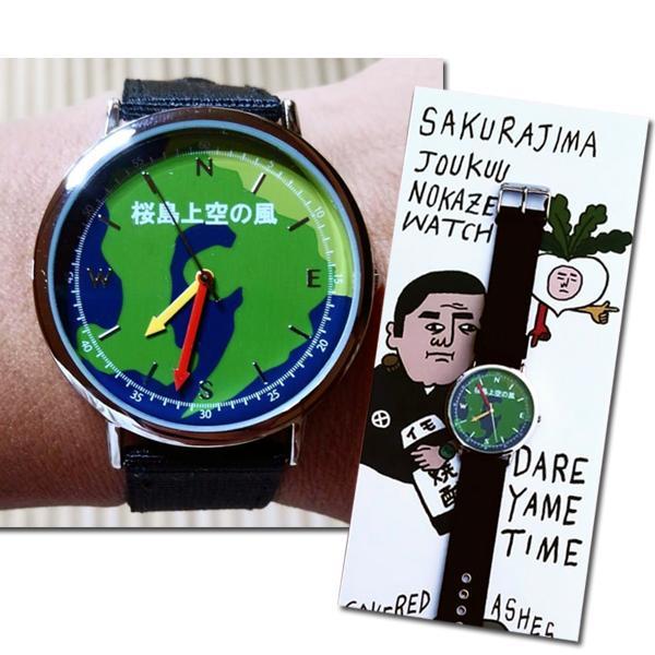 sakurajimajoukuunokaze-watch